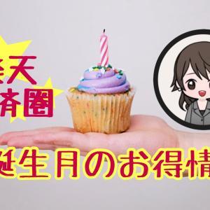 【保存版】楽天経済圏でお誕生日を迎えると良いことがたくさん!!