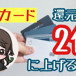 【楽天カード】ポイント2倍キャンペーンを徹底解説!街での利用がもっとお得に☆