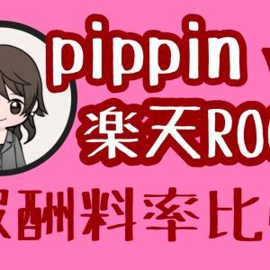 【徹底比較】pippinと楽天ROOM、楽天商品のアフィリエイト報酬料率が高いのはどっち?
