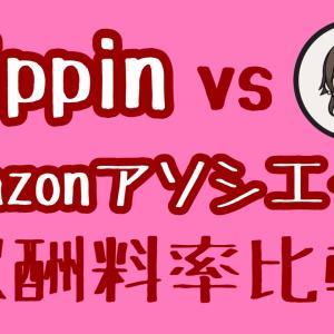【徹底比較】pippinとAmazonアソシエイト、報酬料率が高いのはどっち?