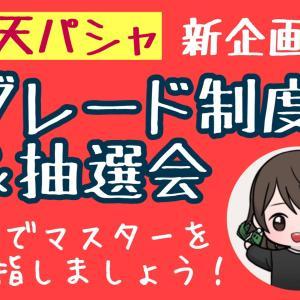 【楽天パシャ】新企画「グレード制度」「抽選会」とは?2021年10月開始!