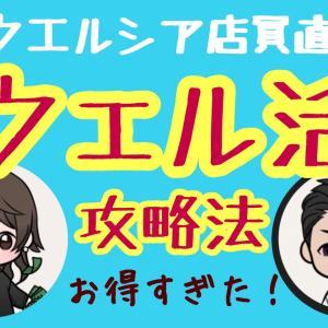 保護中: 元ウエルシア店員に学ぶウエル活完全攻略法①~初級編~