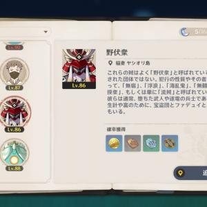 【原神】雑魚敵の素材集めには追跡機能が便利!