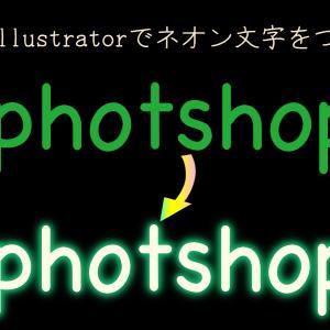 illustratorでネオンのような光る文字をつくる方法