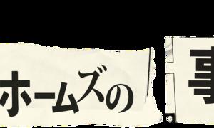 エノーラホームズの事件簿と転職活動。一方でシンデレラから何が学べるのか?