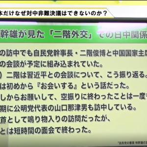 (虎ノ門ニュース)自民党・林幹雄幹事長代理が対中非難決議をとめるまでの詳細