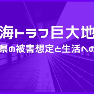 南海トラフ巨大地震「鳥取県の被害想定と生活への影響」間接的な影響に備え準備が必要