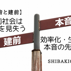 【本音と建前】日本の建前社会は本質を見失っている|効率化・生産性の向上は本音の先にある