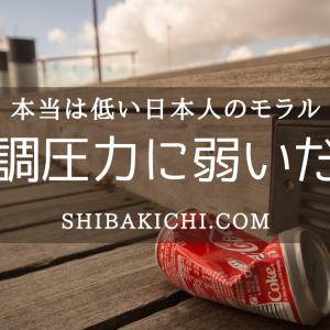 本当は低い日本人のモラル|「どう思われるだろう」ただ人と同じじゃないと不安なだけ
