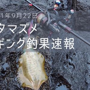 2021.9.22鳥取県中部のエギング釣果速報「大潮はキライ!だけど釣りたい!」