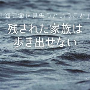 人は沈む「海で命を見失うということ」残された家族は歩きだせない