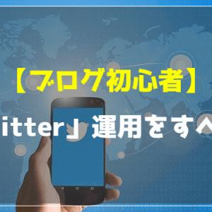 ブログ初心者こそ「Twitter」運用がオススメな3つの理由