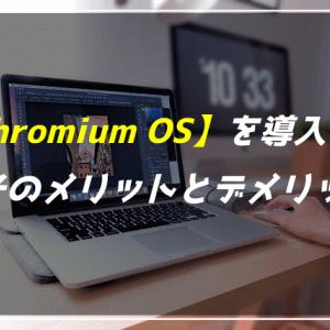 【体験談】パソコンに「Chromium OS」を導入して感じたメリット・デメリット