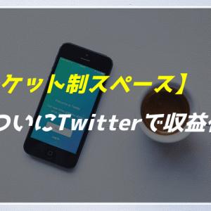 Twitter「スペース」とは?音声配信で収益化できるようになった!