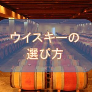 ~ウイスキーの選び方~ ウイスキーの味が決まる3つの要素