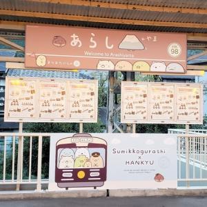 阪急 嵐山駅 のスタンプと、すみっコぐらしの駅ジャック!
