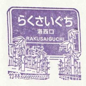 阪急 洛西口駅 のスタンプとすみっコぐらしコラボ