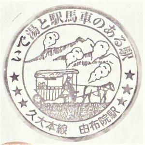 JR九州 由布院駅 のスタンプと湯布院旅行記
