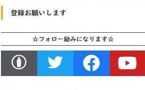 読者登録・フォローボタンを設置(はてな「読者になる」ボタン不具合につき)