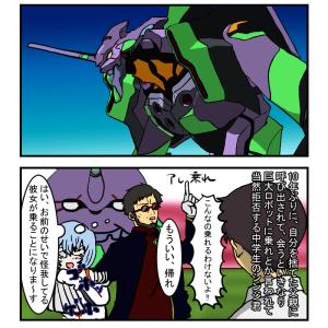 その96 『ヱヴァンゲリヲン新劇場版:序』を見たよ!