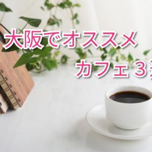 【大阪・梅田】オススメ カフェ 3選
