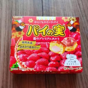 パイの実 苺のプレミアムタルト