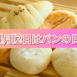 4月12日はパンの日、最近食べたパンをご紹介します。