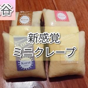 【渋谷】新感覚のミニクレープ