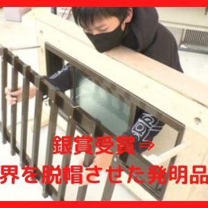 【衝撃】中学生が発案!!京アニ放火事件を繰り返さない!その発明品に建設業界が脱帽⇒
