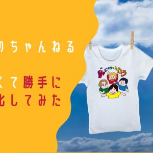 【山田持ち込み】ジャにのちゃんねるのTシャツ待てなくてグッズ化してみた