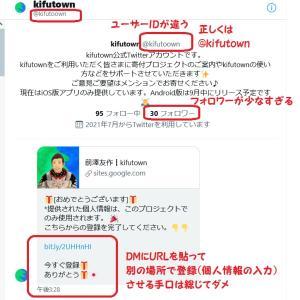 【Twitterでの詐欺に注意】DMにリンクを貼って別の場所で個人情報入力させる手口