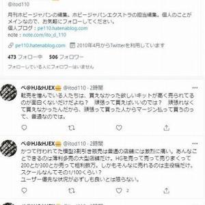 【ホビージャパン編集者の転売容認事件まとめ】プラモデル転売ヤーが話題
