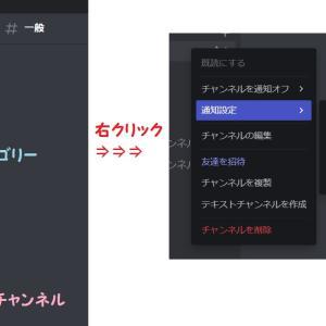【Discord(ディスコード)】サーバー/チャンネル(#)毎の通知設定方法