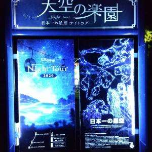 長野1泊2日 車の旅 1日目 (2020年11月)