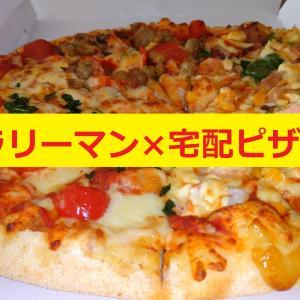 正月の宅配ピザは美味い