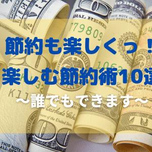 【節約も楽しく!】楽しむ節約術10選~二人暮らし編~