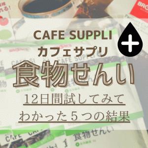 ブルックスカフェサプリ食物せんいコーヒー飲んでみてわかった5つの結果