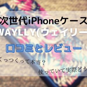 iPhoneケースのWAYLLY(ウェイリー)の口コミとレビュー
