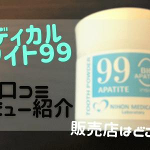 【メディカルホワイト99】口コミ・レビュー!|販売店はどこなの?