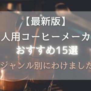 【最新版】二人用コーヒーメーカーおすすめ15選!