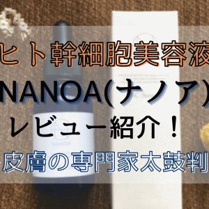 【ヒト幹細胞美容液】NANOA(ナノア)レビュー紹介!