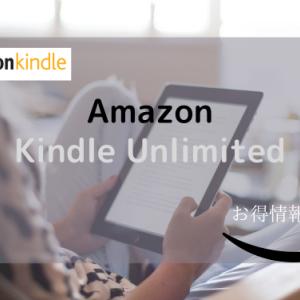 【2021年最新】Kindle Unlimited 気になるキャンペーンは?