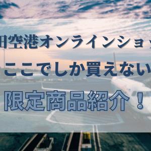 羽田空港オンラインショップ限定商品紹介!|限定お土産グッズも!