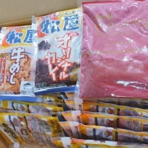 松屋 牛めしの具プレミアム使用30食 豪華おまけ付