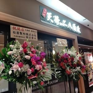天丼のお店『天丼・二八そば 天寿庵 横濱本店』新規オープン