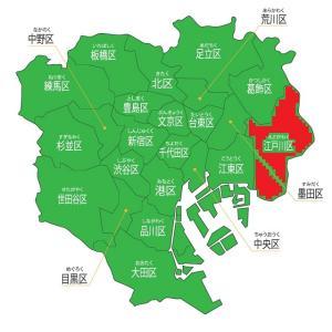 【東京「町」歩き】23区 江戸川区編 江戸川区の「町」はチョウかマチか