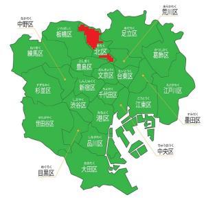【東京「町」歩き】23区 北区編 北区の「町」はチョウかマチか