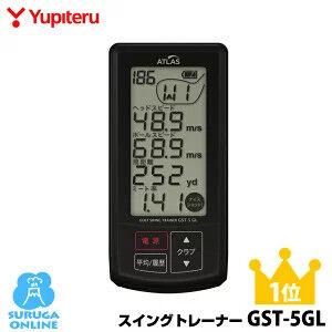 ユピテル ATLAS (アトラス)  ゴルフスイングトレーナー GST-5GL ヘッドスピード+ボールスピード+推定飛距離+ミート率測定