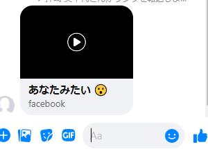 Facebook Messengerで「あなたみたい」と書かれたメッセージが届いた!