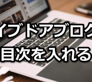 ブログに目次を作ってみた!! ライブドアブログ